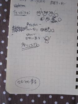 note20001_12.jpg